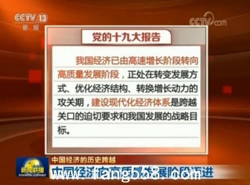 习近平引领中国龙华小产权房经济向高质量发展阶段迈进