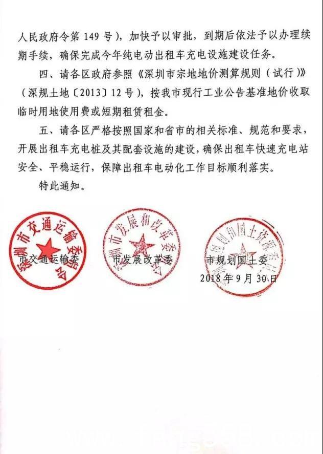 深圳三部门联合发文:加快充电桩建设的步伐