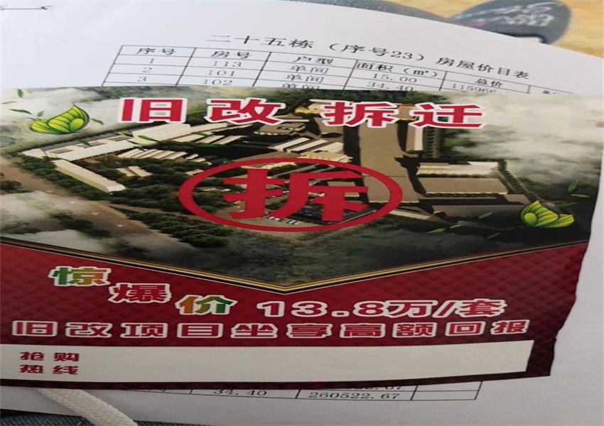 为什么选择深圳本地宝小产权房我们