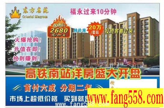 虎门小产权房[东方名苑]超低价格超低利息 3栋,318套