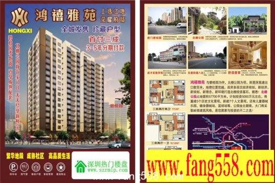 虎门小产权房-鸿禧雅苑1栋128/套,1楼商业、2-17楼住宅