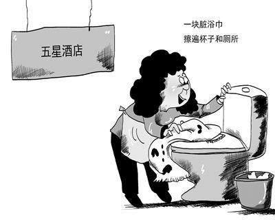 """五星酒店卫生乱象亟待""""消毒去污"""""""