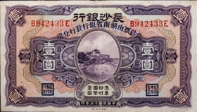 湖南省博物西乡沙井西乡小产权房馆藏天心阁图案纸币