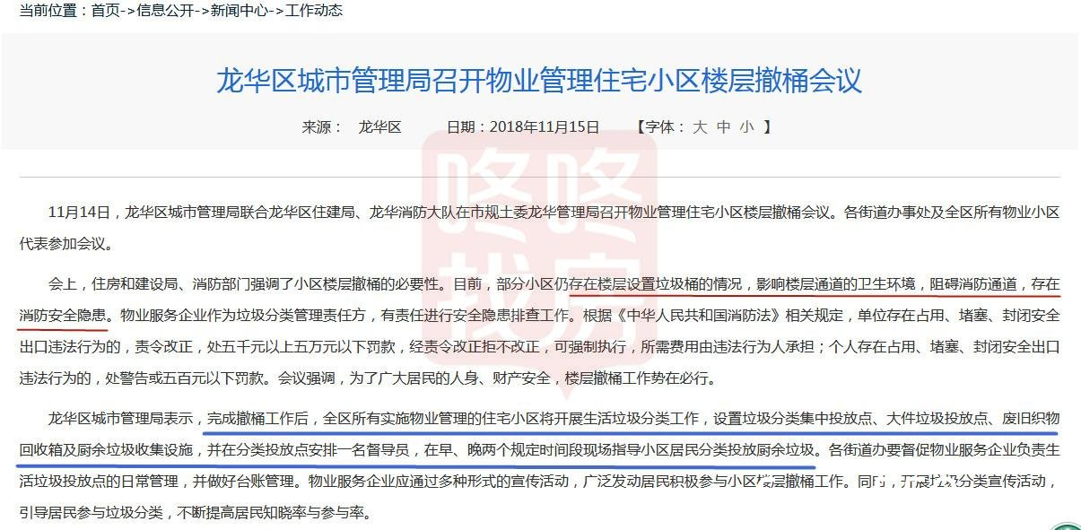 """深圳做为一个特区若大的城市却因龙华推行楼层""""撤桶""""业主炸开了锅"""
