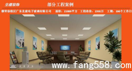珠海办公室装修设计哪家最好