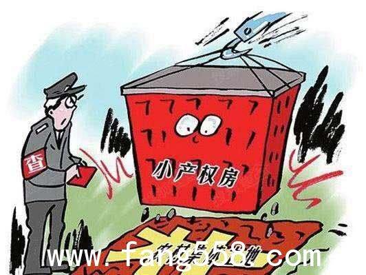 什么是小产权房?2019深圳小产权房能否办理不动产登记?