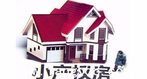 2019年房价调控试行一城一策那么深圳小产权房会不会有转正的希望?小产权房还可以买吗?
