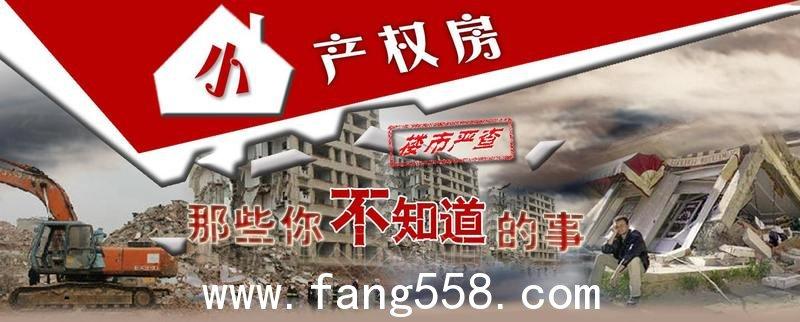买深圳民治小产权房的都是哪些人?购买小产权房的优势?