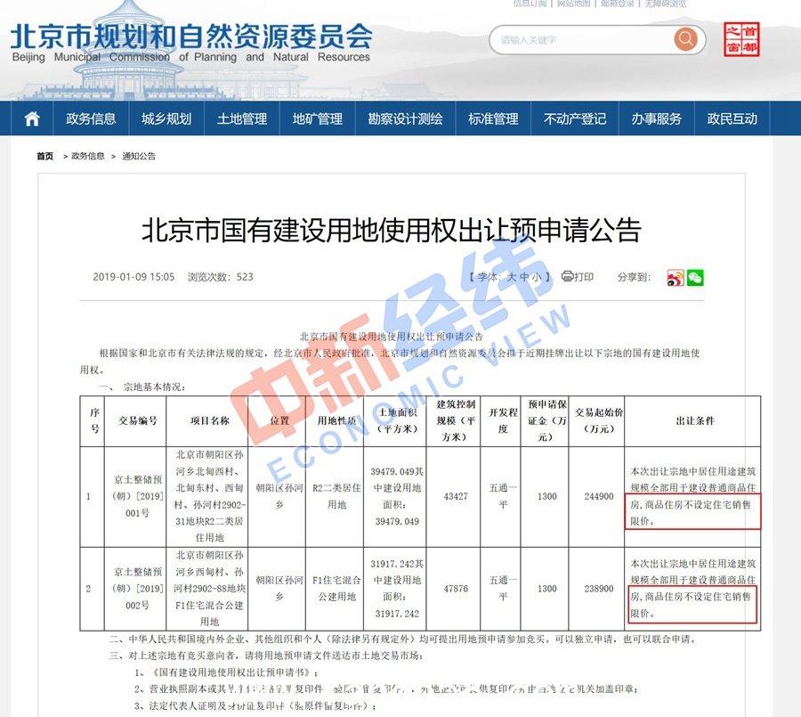 北京再度出让不限价地块 调控政策要松动?