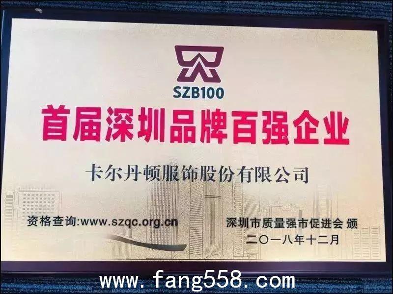 """更是把 """" 首届 深圳品牌百强企业 """"也收入囊中"""