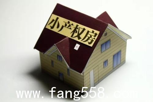 小产权房的价格和大产权房价格差别大 主要是因为小产权房的用处不如大产权房