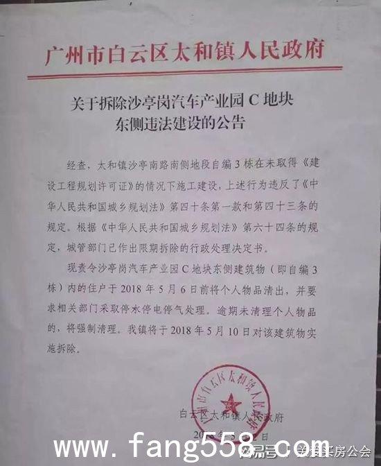 广州强拆小产权房又不是第一次,但依然有人想上车