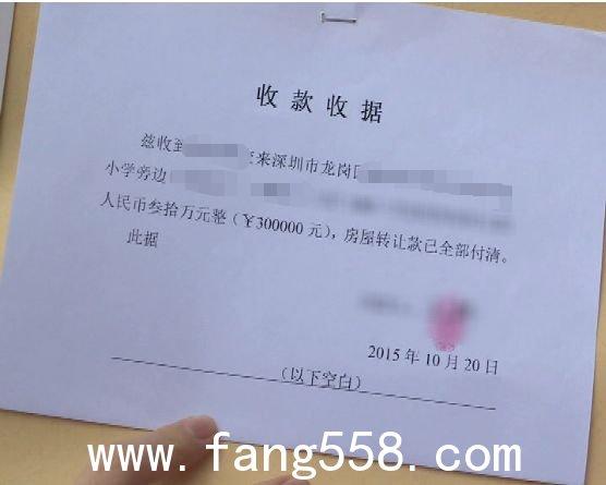 深圳男子买小产权房 竟遇假房主假合同假律师