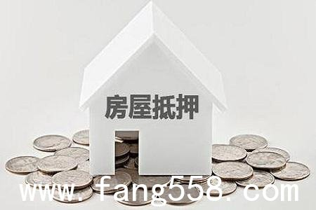 小产权房能贷款吗?如何贷款?