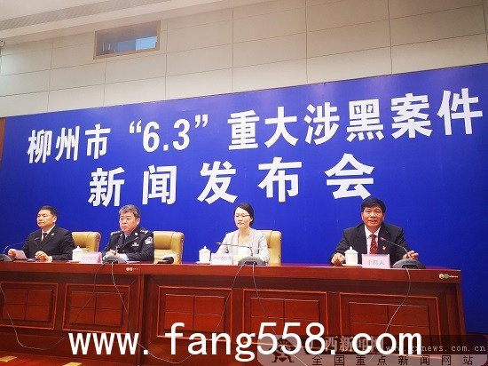 """柳州市向全社会通报""""6.3""""重大涉黑案件情况"""