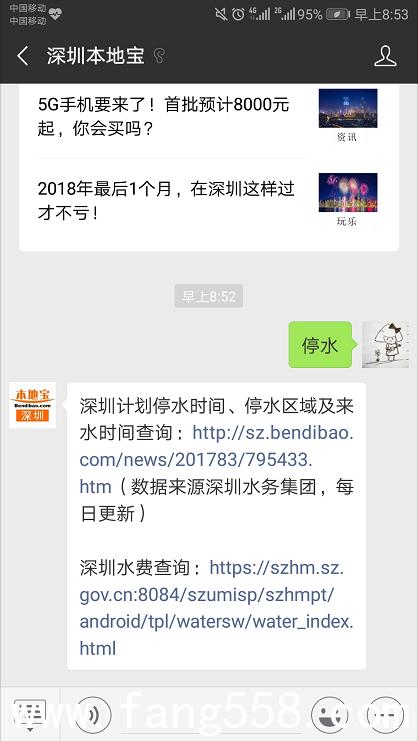 2019深圳最新停水通知(持续更新)