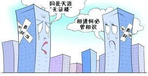 居民住七八年房子仍无房产证 被开发商抵押贷款