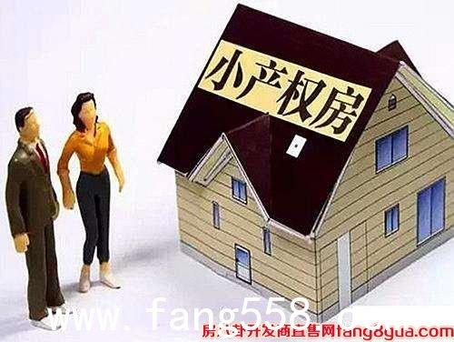 深圳的房价太高,是否可以选择购买小产权房?