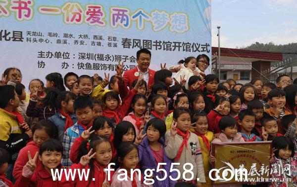 深圳狮子会福永服务队到新化县举行春风图书馆开馆仪式