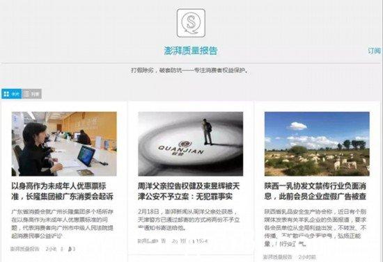 澎湃新闻社会责任报告(2018年度)
