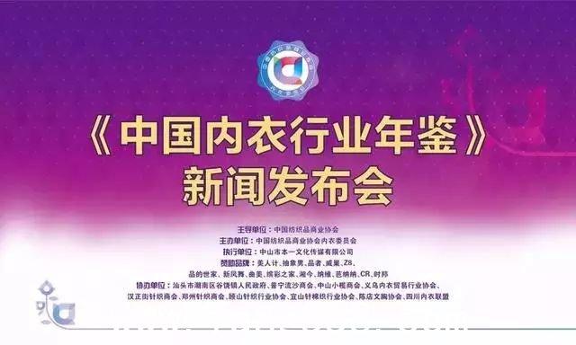 《中国内衣行业年鉴》新闻发布会在沪101届中针会举行