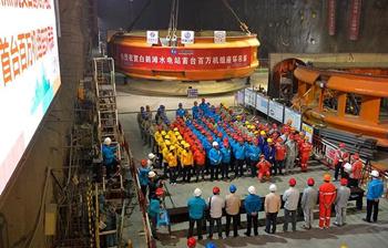 白鹤滩水电站首台机组大件进入安装阶段