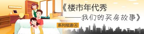 80后买房故事:载梦前行 IT男拼搏5年置业南京