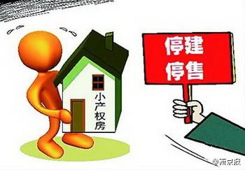漫画:京小产权房将分类处理