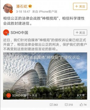 """自媒体发文章称""""望京SOHO风水差""""一审被判赔20万"""