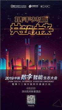 互联网巨头将亮相生态大会・深圳站 助力企业数字化升级