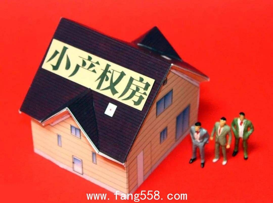 小产权房指的是什么意思?购买风险有多大?
