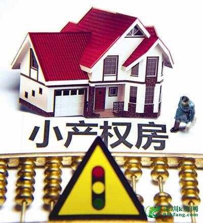 小产权终于被国家认可房价迎来下调大契机