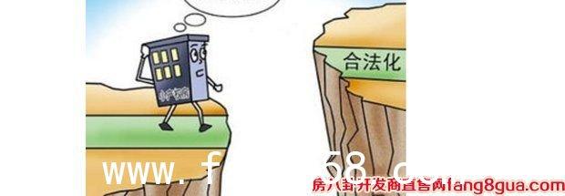 深圳小产权房买卖注意事项!