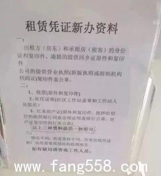 深圳小产权房可以办理租赁合同吗?2020深圳各区租赁合同办理时间汇总,看办理所需材料,怎样办理?