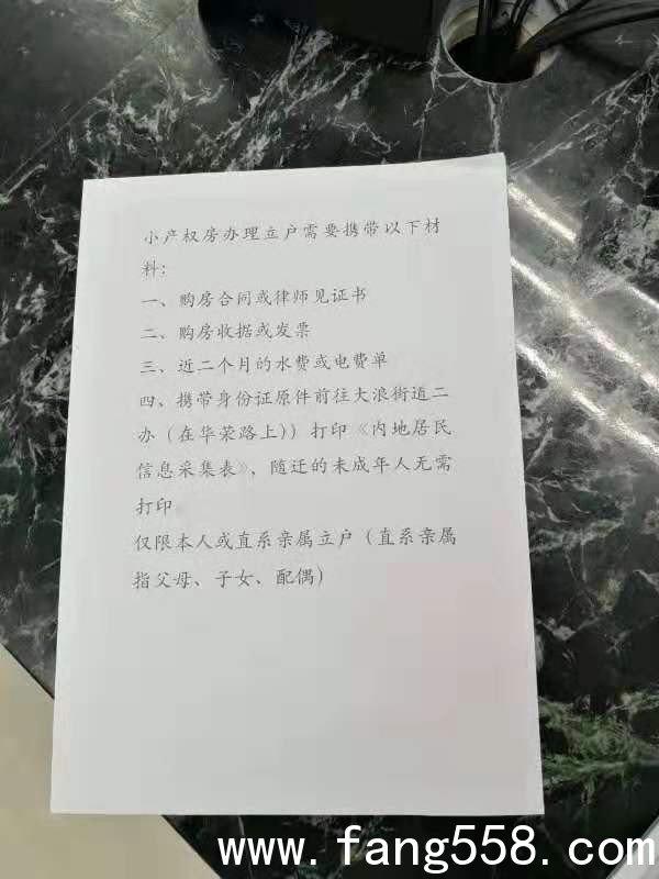 深圳小产权房落户经验分享:【深圳40年】深圳小产权真的可以落户了