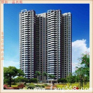 东莞厚街公园旁边的小产权房一品名苑厚街万达广场300米?